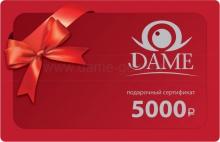 Сертификат номиналом 5000 рублей. Артикул 10337
