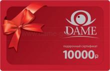 Сертификат номиналом 10 000 рублей. Артикул 10338