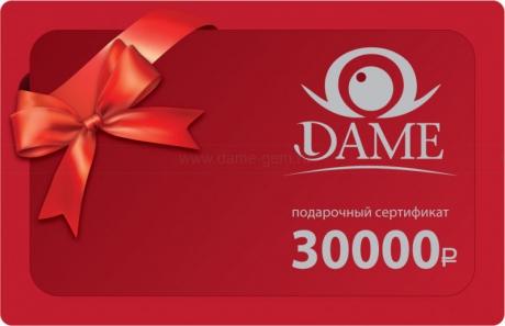 Сертификат номиналом 30 000 рублей. Артикул 10339